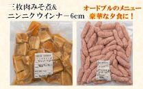 三枚肉みそ煮&ニンニクウインナー6cm