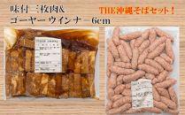 味付三枚肉&ゴーヤーウインナー6cm