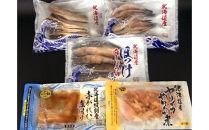 北海道産お魚バラエティセットA