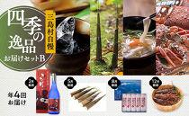 三島村自慢 四季の逸品お届けセットーBー(年4回お届け)