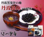 【丹波篠山の幸の味】黒豆の煮豆と大納言小豆の栗ぜんざい