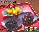 【丹波篠山の幸の味】黒豆の煮豆と国産栗の甘露煮詰め合せ