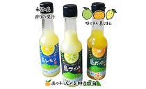 希望の島香りの果汁150ml3種セット(ライム、レモン、だいだい)