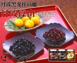 【丹波篠山の幸の味】黒豆・大納言小豆の煮豆と国産栗の甘露煮詰め合せ