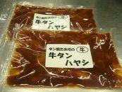 【牛タン焼たあ坊】の手作り牛タンハヤシ ×6袋