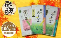 【敬老の日・ギフト用】八女茶人気の3種飲み比べセット(八女の鶴製茶園)