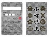 「小峰城一石城主」プロジェクト城主証・城主カード(灰)