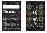「小峰城一石城主」プロジェクト城主証・城主カード(黒)