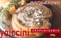 北島豚のポルケッタ~イタリアンローストポーク~〈ヨイッチーニ〉