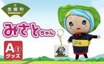 みさとちゃんグッズA-1 人形・みさとちゃんキーホルダー