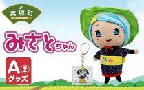 みさとちゃんグッズA-2 人形・みさとちゃんキーホルダー
