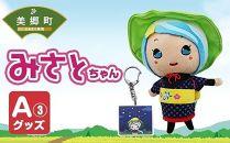 みさとちゃんグッズA-3 人形・みさとちゃんキーホルダー