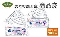 美郷町商工会商品券(500円×18枚)9,000円相当地域お買い物券