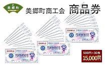 美郷町商工会商品券(500円×30枚)15,000円相当地域お買い物券