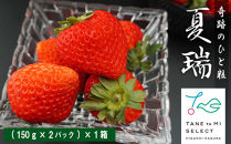 2020年分予約☆【夏イチゴ】奇跡のひと粒「夏瑞」2パックセット