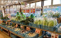 道の駅やよいオススメ新鮮野菜&果物&お米3キロセット