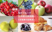 【⼭本果樹園が贈るフルーツ王国定期便!】旬のフルーツ4回発送コース