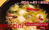 旨味たっぷり!余市産タコとしいたけのアヒージョ〈ヨイッチーニ〉