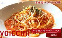 余市産ヘラガニのトマトソース1人前〈ヨイッチーニ〉