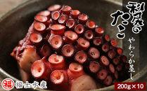 北海道利尻のたこやわらか蒸し10パックセット<福士水産>