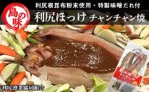 島の味 利尻ほっけチャンチャン焼3枚セット<利尻漁業協同組合>