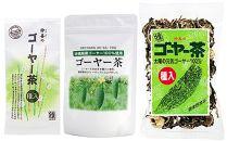 沖縄県産ゴーヤー茶の詰め合わせ ゴーヤー好きな方におすすめセット