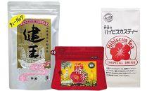 沖縄の美健康茶3点シリーズ