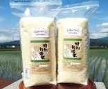 滋賀県 環境こだわり農産物ミルキークイーン 白米3kg×2袋