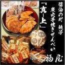 醤油の町「銚子・福屋」の炭火焼手焼きせんべい詰め合わせ【真・上】15枚+20本+80g