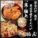 醤油の町「銚子・福屋」の炭火焼手焼きせんべい詰め合わせ【真・極上】46枚+20本+480g