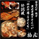 醤油の町「銚子・福屋」の炭火焼手焼きせんべい詰め合わせぬれ千両「うすくち」5袋計25枚(ぬれせんべい)