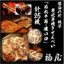 醤油の町「銚子・福屋」の炭火焼手焼きせんべい詰め合わせぬれ千両「濃い口」5袋計25枚(ぬれせんべい)