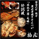醤油の町「銚子・福屋」の炭火焼手焼きせんべい詰め合わせぬれ千両「七味」5袋計25枚(ぬれせんべい)