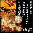 「銚子・福屋」の詰め合わせ醤油がすごい計2袋(160g)+15枚