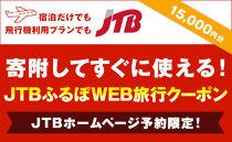 【京都市】JTBふるぽWEB旅行クーポン(15,000円分)