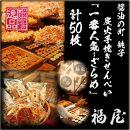 醤油の町「銚子・福屋」の炭火焼手焼きせんべい詰め合わせしっとりやわらかざらめ計10袋50枚
