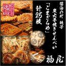醤油の町「銚子・福屋」の炭火焼手焼きせんべい詰め合わせしっとりやわらかごまざらめ計5袋25枚