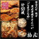醤油の町「銚子・福屋」の炭火焼手焼きせんべい詰め合わせしっとりやわらかごまざらめ計10袋50枚