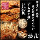醤油の町「銚子・福屋」の炭火焼手焼きせんべい詰め合わせしっとりやわらかざらめ2種計5袋25枚