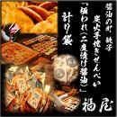 醤油の町「銚子・福屋」の炭火焼手焼きせんべい詰め合わせ極われ(二度漬け堅焼き)計7袋(560g)
