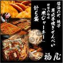 醤油の町「銚子・福屋」の炭火焼手焼きせんべい衝撃の珍味米ジャーキー(ぬれせんべいの天日干し)計5袋500g入り