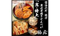 醤油の町「銚子・福屋」の炭火焼手焼きせんべい詰め合わせ【真・特上】25枚+20本+480g