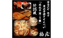 醤油の町「銚子・福屋」の炭火焼手焼きせんべい詰め合わせぬれ千両「3種」計5袋25枚(ぬれせんべい)