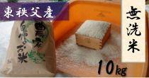 【東秩父産】コシヒカリ(無洗米)10kg