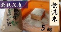 【東秩父産】コシヒカリ(無洗米)5kg