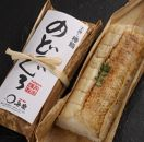 のどぐろ棒鮨と焼き鯖棒鮨のセット
