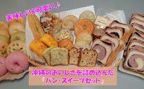 沖縄のおいしさを詰め込んだ『パン・スイーツセット』