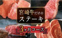 宮崎牛ステーキ3ヶ月コース合計2kg【定期便】