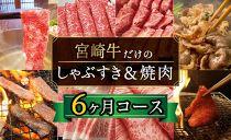 宮崎牛しゃぶすき&焼肉6ヶ月コース合計4.2kg【定期便】