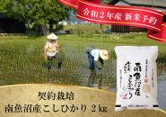 【新米予約 頒布会】南魚沼産こしひかり8kg×全6回 契約栽培雪蔵貯蔵米